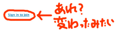 文面変更sign in to join